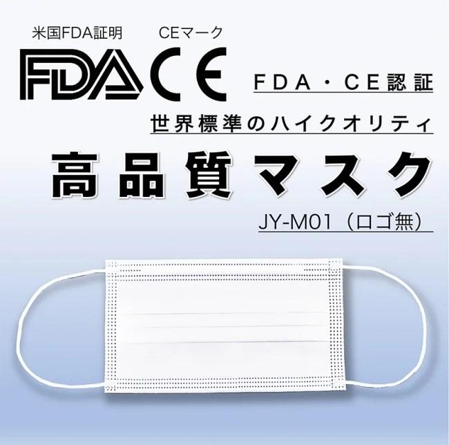 大運株式会社、3層不織布マスク JY-M01