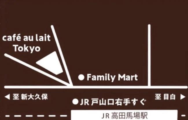 カフェオレ専門店「Cafe au lait Tokyo」