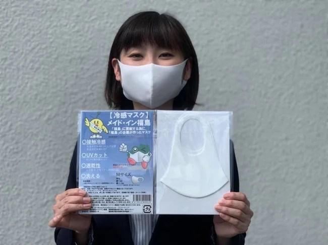 冷感マスク、メイドイン福島