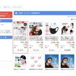 マスク通販最安値.com