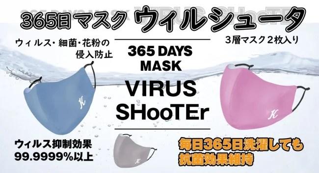 宏福商事、日本製、365回洗える抗菌マスク