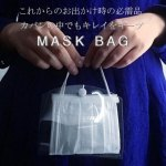 ネコリパブリック MASK BAG