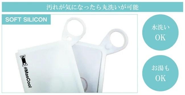 シリコン製マスクケース「マスクール」