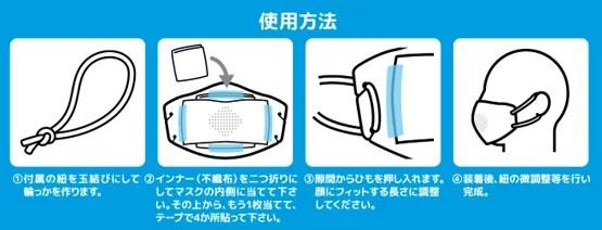 3Dアウターマスク使用方法