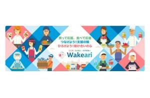 「買って応援!食べて応援!」訳あり通販マーケットプレイス「Wakeari(ワケアリ)」