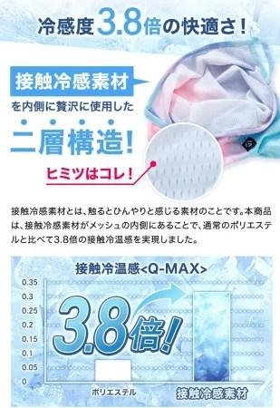 スポーツプロショップB&D、冷感フェイスカバー