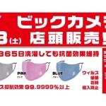 「365日マスクウィルシュータ」がビックカメラにて7月18日㈯~店頭販売
