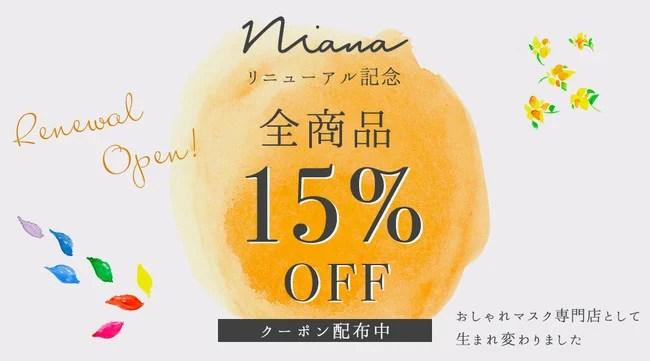 おしゃれマスク専門店niana(ニアナ)楽天市場店