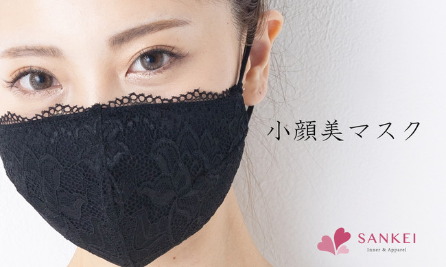 小顔美マスク