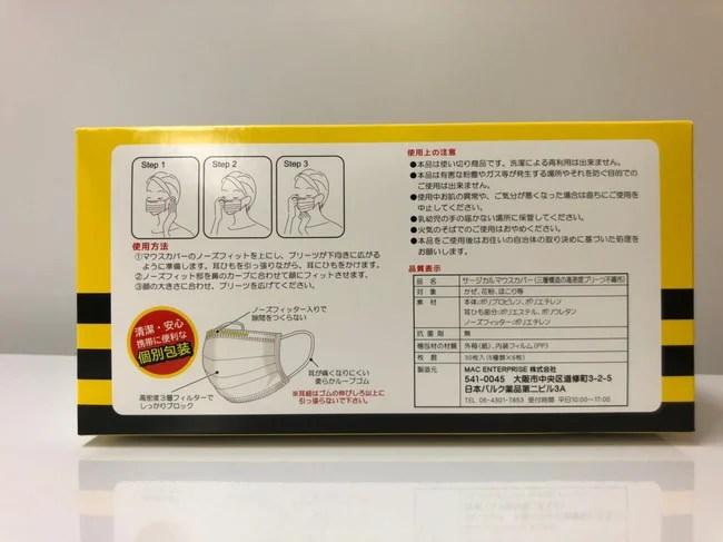 阪神タイガース承認の日本製個別包装マウスカバー