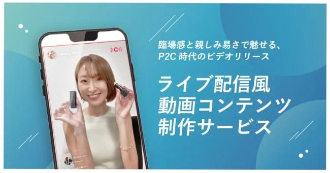 株式会社Direct Tech、P2C時代のビデオリリース ライブ配信風動画コンテンツ制作サービス提供開始