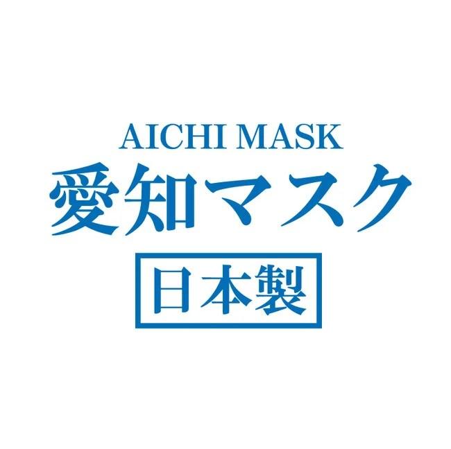 日本製サージカルマスク 愛知マスク