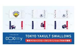 今治サマーマスク【COOlly|クーリイ】東京ヤクルトスワローズデザイン