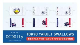 今治サマーマスク【COOlly クーリイ】東京ヤクルトスワローズデザイン