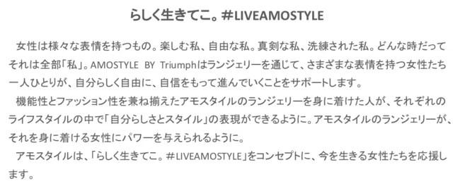 アモスタイル バイ トリンプ レースマスク #LIVEAMOSTYLE