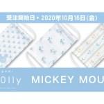 今治マスク【クーリイ】ミッキーマウスデザイン