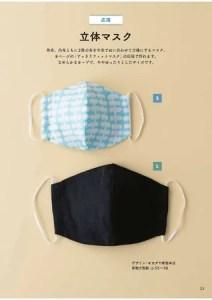 主婦の友社、決定版・手作り布マスク