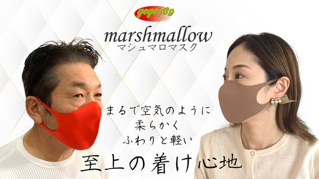 marshmallowマシュマロマスク