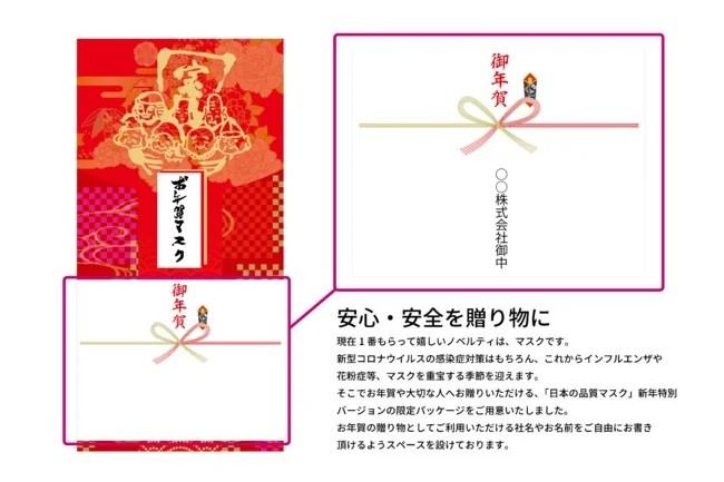 不織布マスク、日本の品質マスク<新年特別バーション>