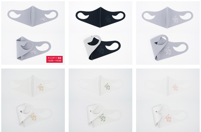ATB-UV+MASK × SHOGO SEKINEデザイン