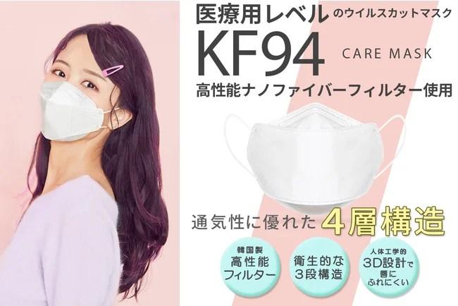 KF94 CARE MASK