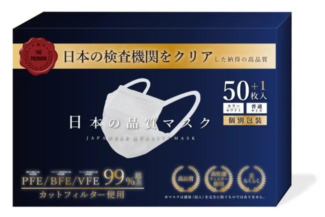 日本の品質マスク<1箱50枚+1枚>