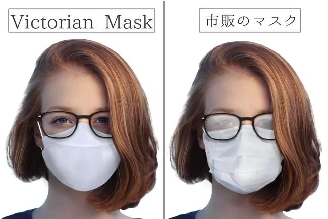 4層構造 Victorian Mask