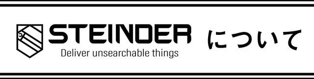 米国カリフォルニア州発ブランド「STEINDER」