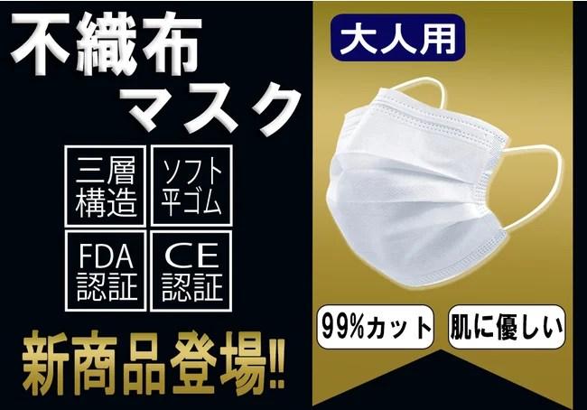大運、高品質不織布マスク