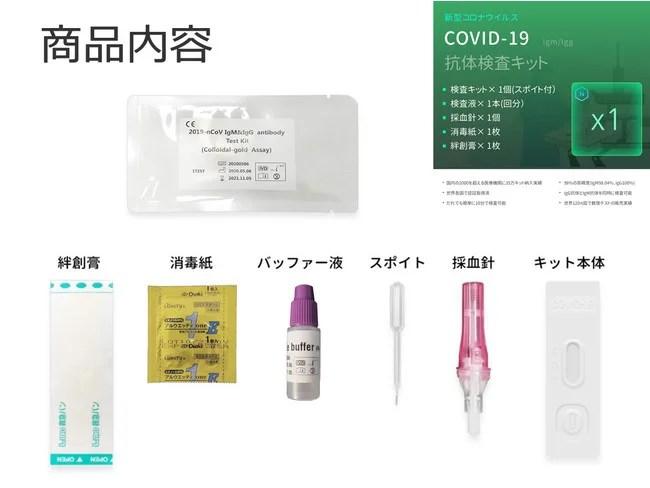タケショウ、抗体・抗原検査キット