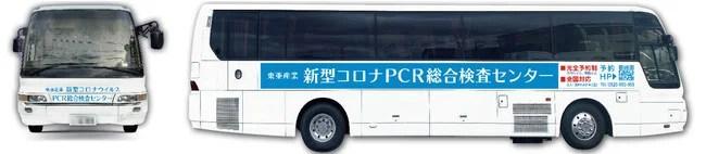 東亜産業、新型コロナPCR検査センター名古屋