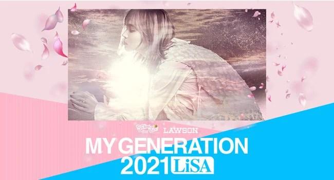 エフエム東京、SCHOOL OF LOCK!×LiSA MY GENERATION 2021
