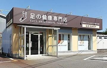 足の健康専門店