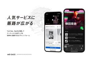 エイベックスがYouTubeとSpotifyでアーティスト公式グッズの販売を開始 世界中のユーザーが動画や音楽を楽しみながら公式グッズの購入が可能に