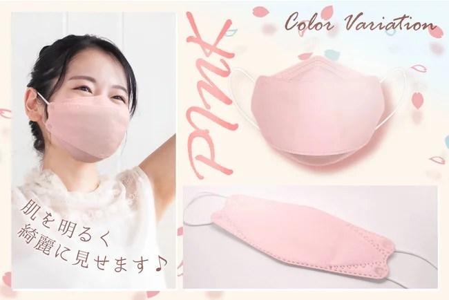Victorian Mask春色カラーピンク