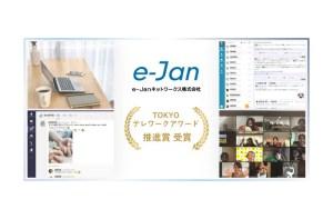 e-Janネットワークス