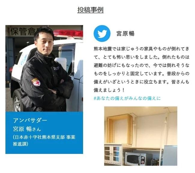 日本赤十字社、#あなたの備えがみんなの備えに