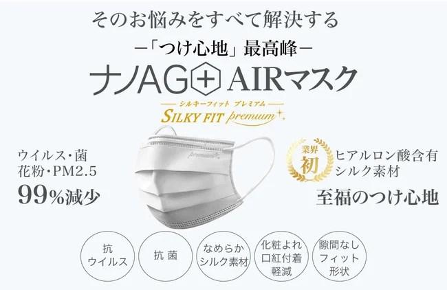 ナノAG+AIRマスク -SILKY FIT premium-