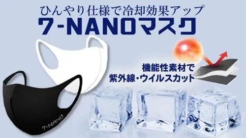 A Holdings、7-NANOマスク