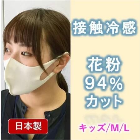 日本製 イオン、リフォームスタジオ夏マスク
