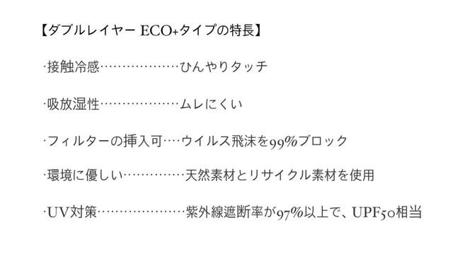 We'll(ウィール)ダブルレイヤー ECO+タイプ