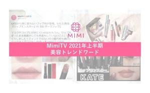 MimiTV、 「2021年上半期美容トレンドワード」