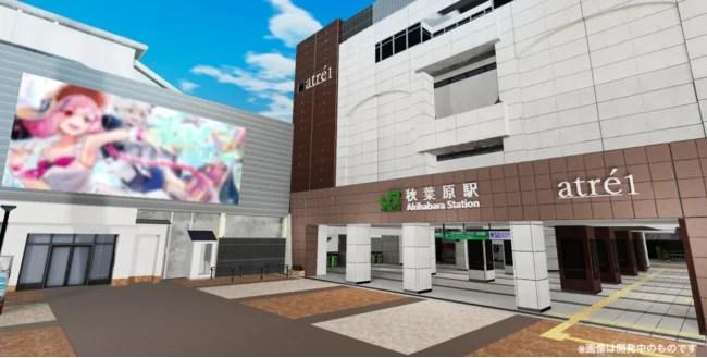 バーチャルマーケット6、東日本旅客鉄道株式会社