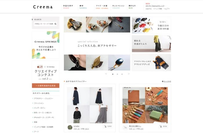 ハンドメイド・手作り・クラフト作品の通販、販売サイト Creema