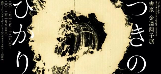 書家 金澤翔子展「つきのひかり」