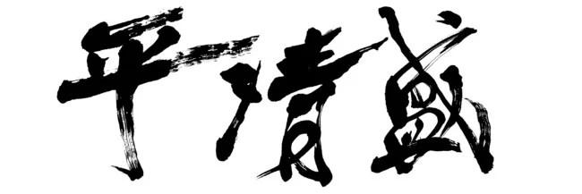 ▼「平清盛」(2011年発表)NHK大河ドラマ題字