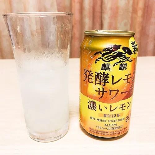 【新商品レビュー】麒麟 発酵レモンサワー 濃いレモンを飲み比べてみた