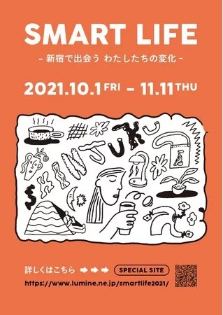ルミネ・ニュウマン、SMART LIFE −新宿で出会う わたしたちの変化−