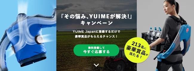 「YUIME Japan」より『その悩み、YUIMEが解決!』キャンペーン開催