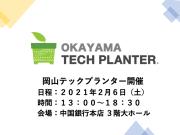 岡山テックプランター2020